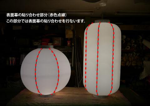 提灯デザイン1