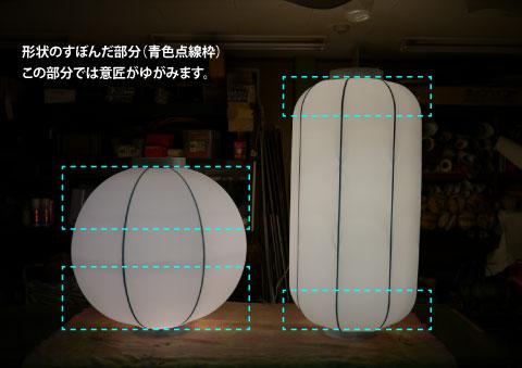 提灯デザイン2