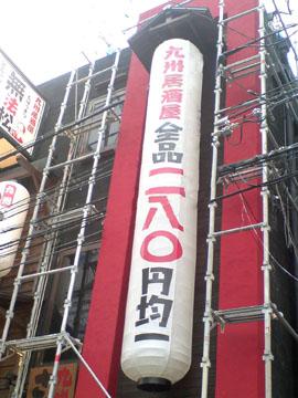オーダーメイド提灯製作~巨大長型提灯(飲食店舗設置)