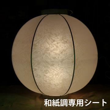 屋外用和紙調提灯
